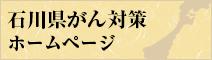 石川県がん対策ホームページ